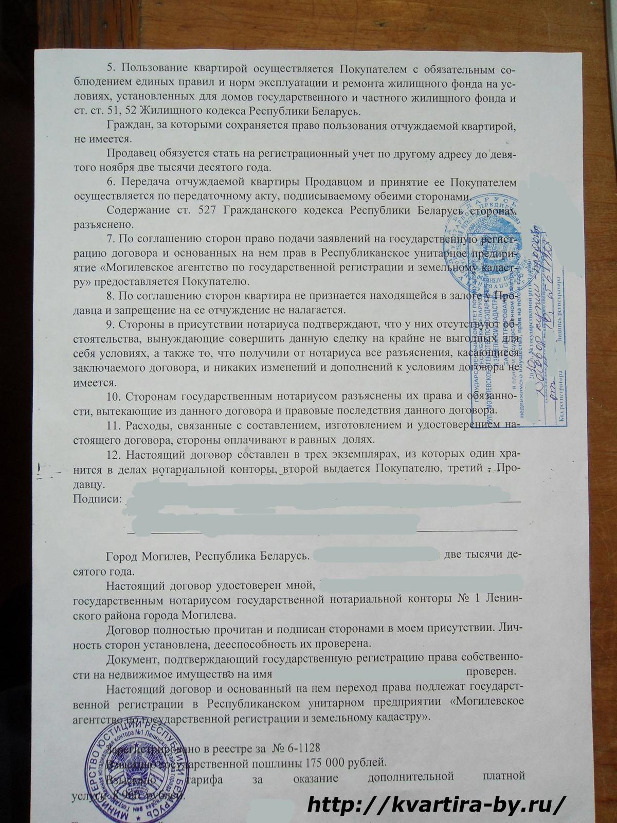 Образец Договора Купли Продажи Земельного Участка С Рассрочкой Платежа